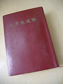 el pequeño libro rojo de la escuela pdf
