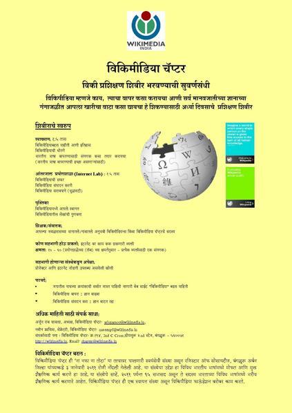 File:MarathiWikiAcademyV1.pdf
