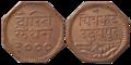Mewar Chitrakut Udaipur - One Anna - 2000 BS Copper - Kolkata 2016-06-29 5337-5338.png