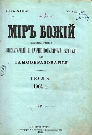 Mir Bozhiy - Cover of Mir Bozhiy