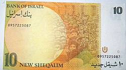 Money.Israel (Photo by DAVID HOLT, 2011) (1).jpg