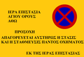 Mount Athos no parking sign.png