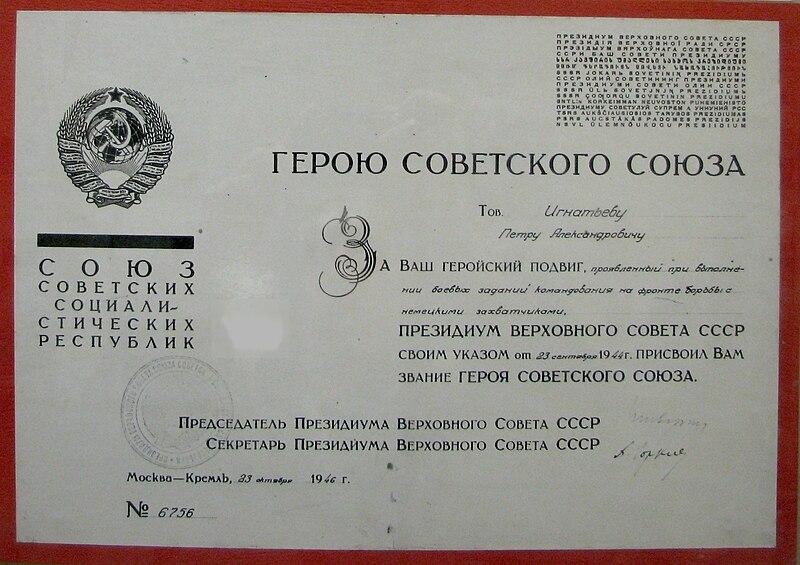 File:NagradnayaIgnatievPetrAleksandrovich.jpg