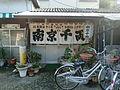 Nankin Senryo shop.JPG