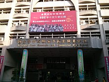 National Taichung Home Economics and Commercial High School.jpg