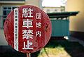 No Parking II (14212605056).jpg