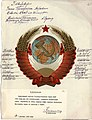 Official Design of the State Emblem of the Soviet Union (1946-1956).jpg