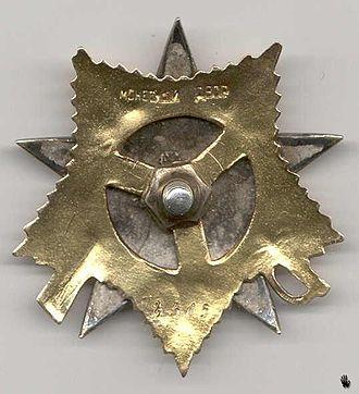 Order of the Patriotic War - Image: Orden otechestvennoy voyny A0078505R