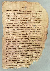 A folio from P46, an early 3rd century collection of Pauline epistles.