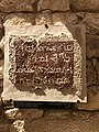 Palestino-Aramaic inscription from Kayanous church.jpg