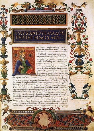 Pausanias (geographer) - Manuscript (1485), Description of Greece by Pausanias at the Laurentian Library