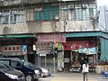 Pei Ho Street near Tung Chau Street.JPG
