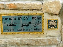 PikiWiki Israel 15327 Musrara neighborhood Jerusalem.jpg
