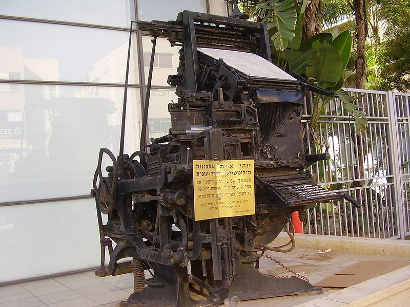 מכונת דפוס ישנה להדפסת עיתונים, בבית סוקולוב