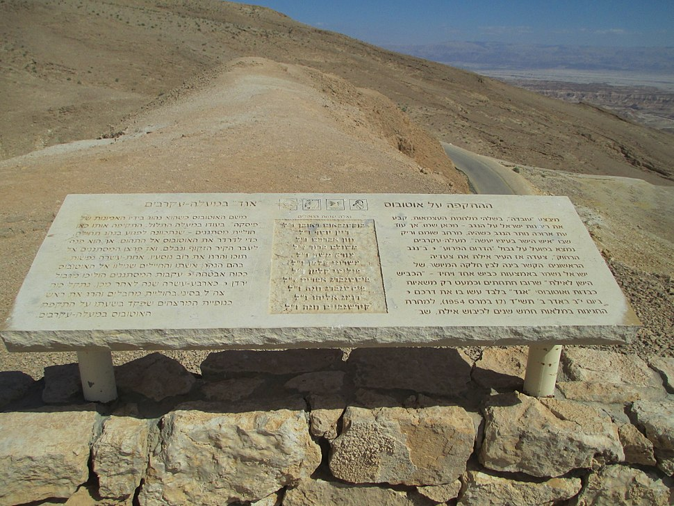 PikiWiki Israel 34672 Maale Akrabim massacre memorial