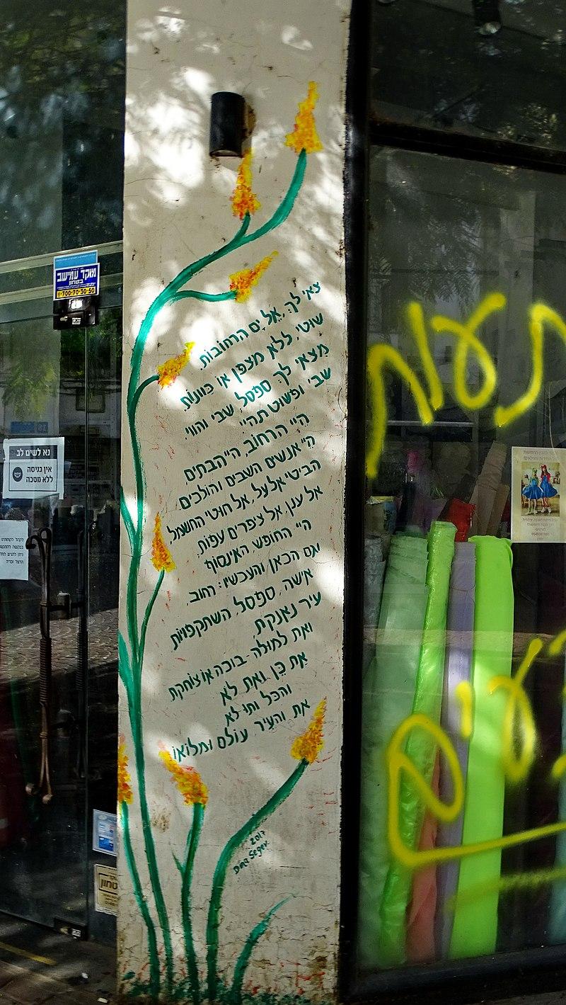 שיר בקיר בתל אביב