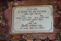 Plaque - Upendra Nath Basu Memorial Water Well - 1931-04-14 - Swarnalata Basu Establishment - Taki - North 24 Parganas 2015-01-13 4630.JPG