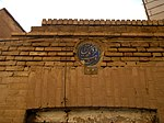 Portal of old house - nishapur gold bazaar - ayah of Quran - tile 4.JPG
