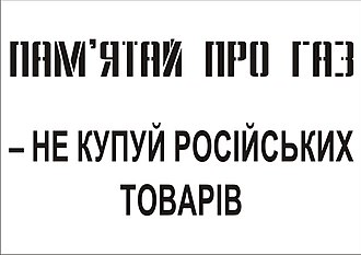 Remember about the Gas – Do not buy Russian goods! - Image: Poster of Boycott Rusian goods campaign 2006