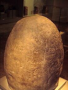 Prasasti Tugu di Museum Nasional