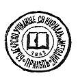 Prilep Bulgarian School Seal 1843-2.jpg