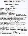 Questionnaire Krastyo Misirkov,.jpg