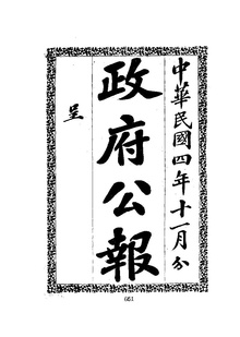 ROC1915-11-16--11-30政府公报1266--1280.pdf