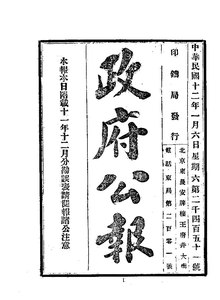 ROC1923-01-06--01-15政府公报2451--2460.pdf