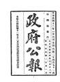 ROC1923-01-06--01-15政府公報2451--2460.pdf