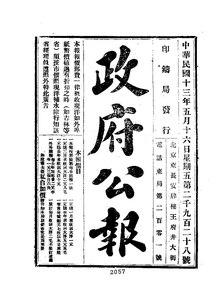 ROC1924-05-16--05-31政府公报2928--2943.pdf