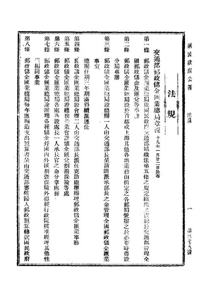 File:ROC1930-01-25國民政府公報378.pdf