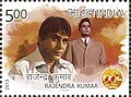 Rajendra Kumar 2013 stamp of India.jpg