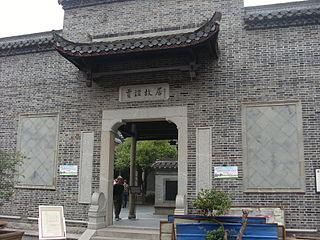 Former Residence of Jia Yi