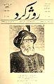 Rojî Kurd 1913.JPG