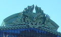 Roof detail Harold Washington Library.png
