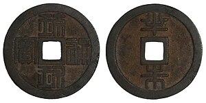 Ryukyuan mon - A half Shu coin