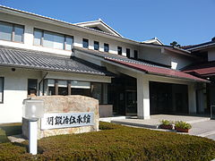 Seki Sword Tradition Museum 1.JPG