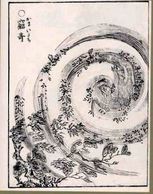 "Kamaitachi - ""Kamaitachi"" (窮奇) from the ""Gazu Hyakki Yagyō by Toriyama Sekien"