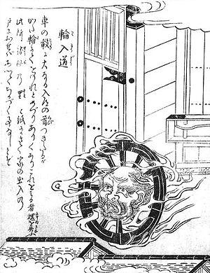 Wanyūdō - Artist's depiction of Wanyudo, circa 1779