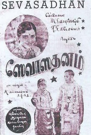 Sevasadanam - Image: Sevasadanam 1938