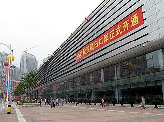 Futian Port - Futian Port Building