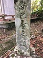 Sho Hashi Sashiki Stele.jpg