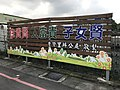 Sign of Guixian Village, Taishan District, New Taipei 20171229.jpg