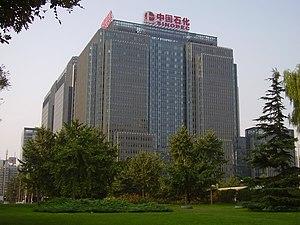 Sinopec - Image: Sinopec HQ Chaoyang
