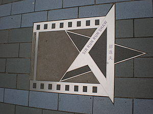 Run Run Shaw - Image: Sir Run Run Shaw, Avenue of Stars