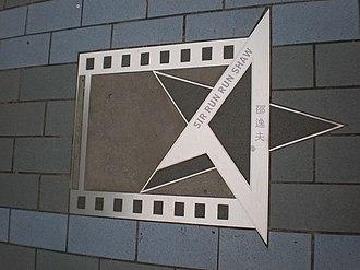 Run Run Shaw - Image: Sir Run Run Shaw, Avenue of Stars