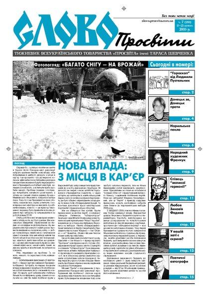 File:Slovo-07-2005.pdf