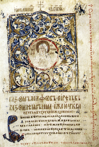 Kathisma - Sofia Psalter, 1337.