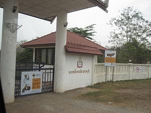Souphanouvong University.jpg