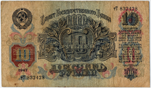 Soviet Union-1947-Banknote-10-Reverse.png